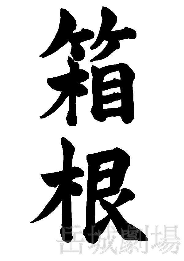 筆文字無料素材「箱根」