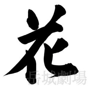 行書の筆文字フリー素材「花」