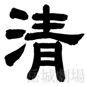 筆文字フリー素材「清」(隷書)