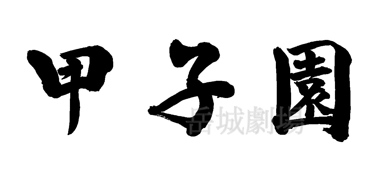 筆文字無料素材「甲子園」