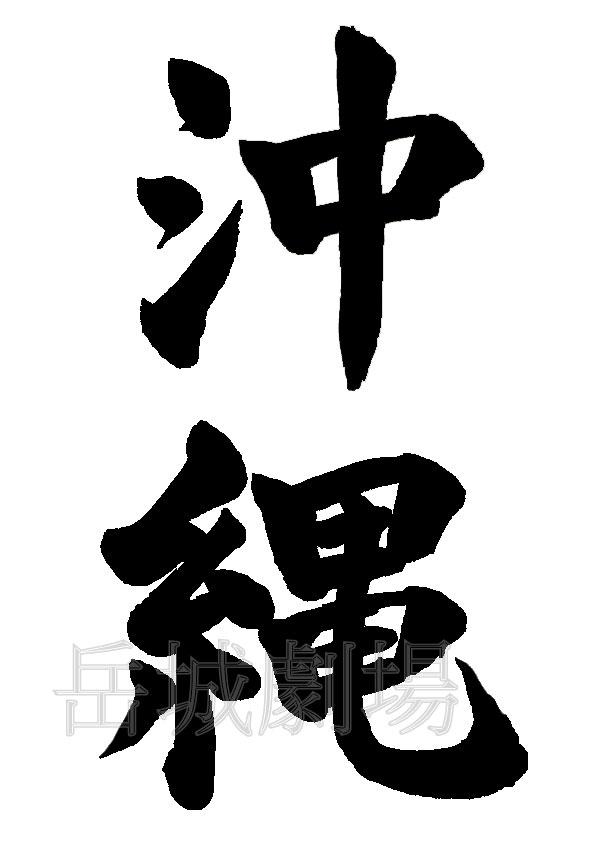 筆文字無料素材「沖縄」