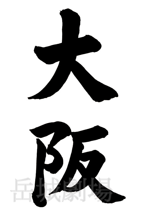 筆文字無料素材「大阪」