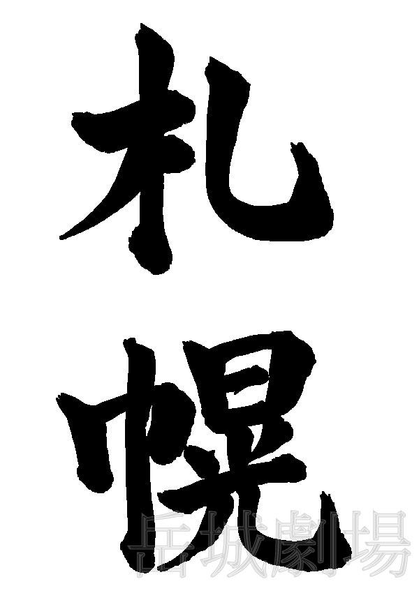 筆文字無料素材「札幌」