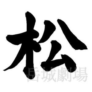 楷書の筆文字フリー素材「松」