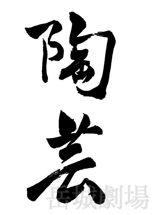 筆文字無料素材「陶芸」