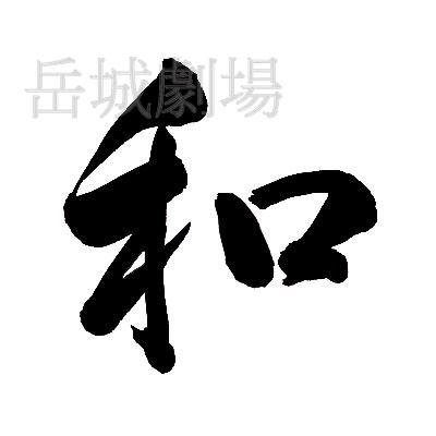 筆文字無料素材「和」(行書)