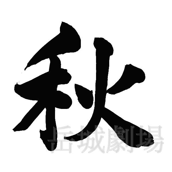 筆文字無料素材「秋」