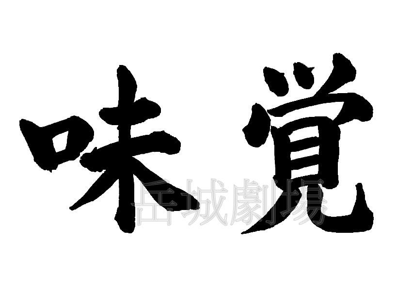 筆文字フリー素材「味覚」