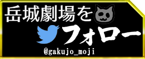 @gakujo_mojiをフォロー