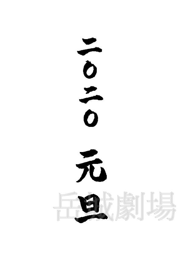 筆文字フリー素材「二〇二〇 元旦」