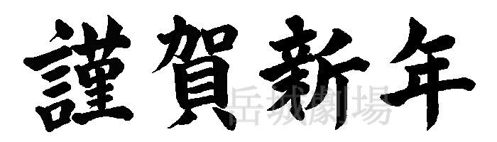 筆文字フリー素材「謹賀新年」(横書き)
