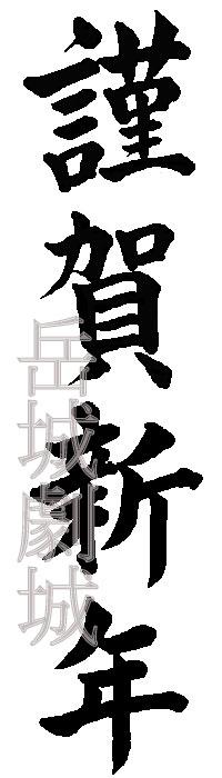 筆文字フリー素材「謹賀新年」(縦書き)
