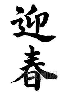 年賀状向け行書の筆文字フリー素材「迎春」