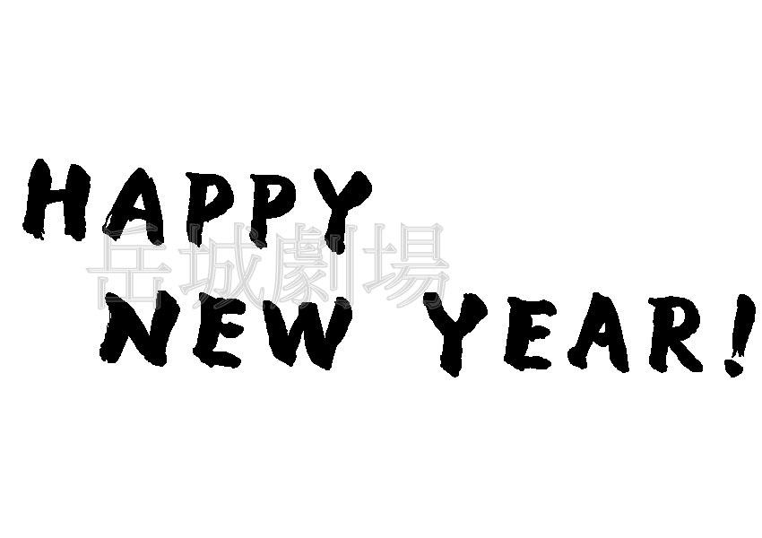 筆文字フリー素材「HAPPY NEW YEAR!」