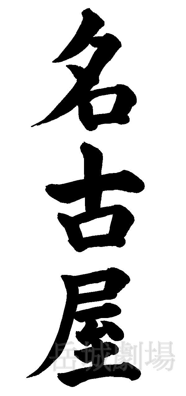 筆文字フリー素材「名古屋」