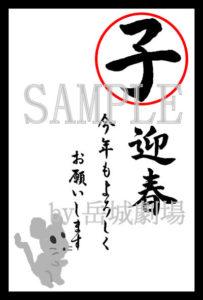 年賀状テンプレート2020②