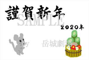年賀状テンプレート2020③