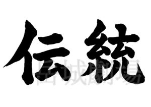 筆文字フリー素材「伝統」