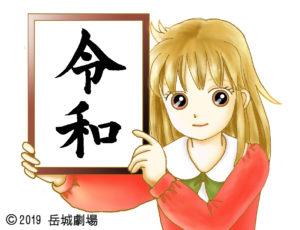 「令和」を掲げる少女(c)2019岳城劇場