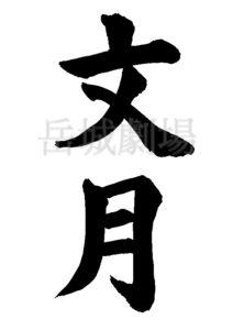 筆文字フリー素材「文月」(旧暦)