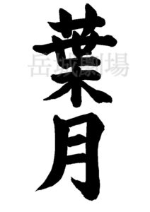 筆文字フリー素材「葉月」(旧暦)