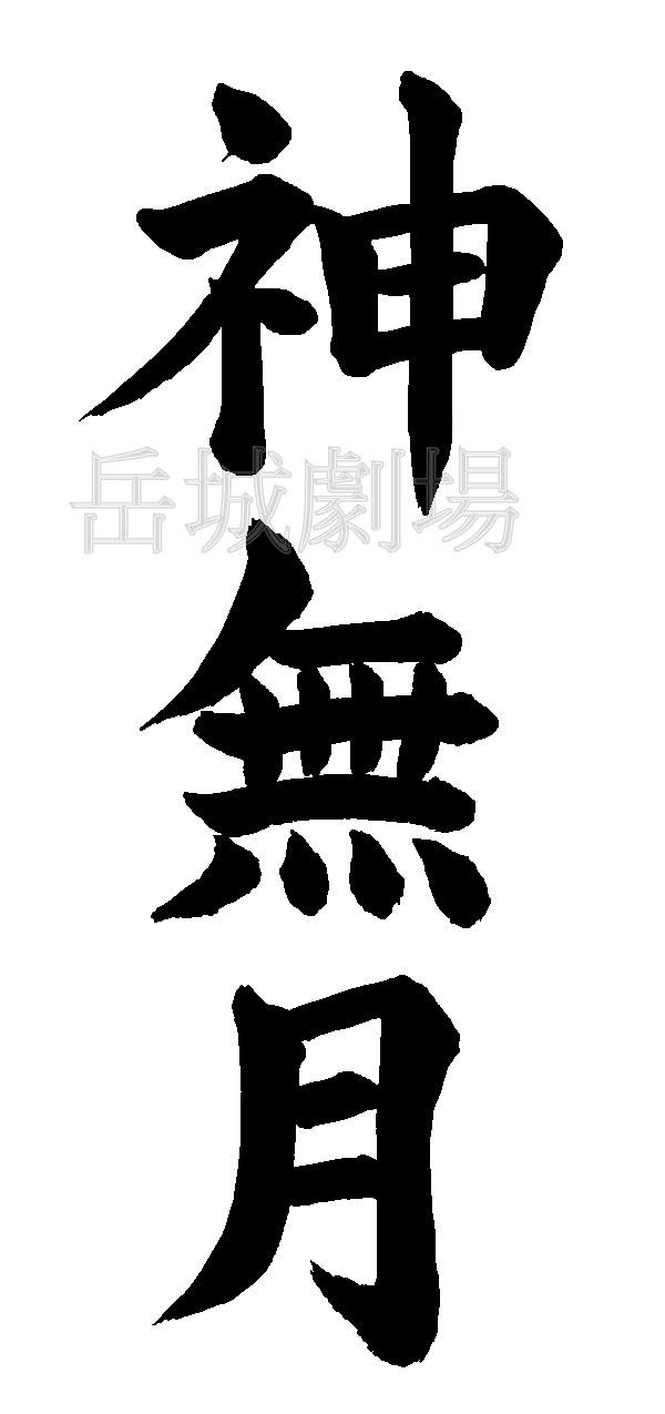筆文字フリー素材「神無月」(旧暦)