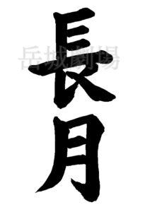 筆文字フリー素材「長月」(旧暦)