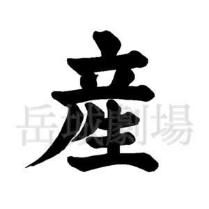 筆文字フリー素材「〇〇産」