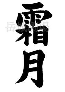 筆文字フリー素材「霜月」(旧暦)
