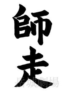 筆文字フリー素材「師走」(旧暦)