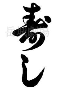 筆文字フリー素材「寿し」(草書)