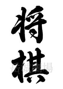 筆文字フリー素材「将棋」(Shogi)