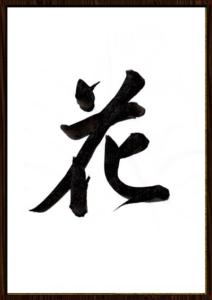 行書の「花」(岳城劇場)