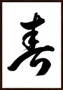 双書の「春」(岳城劇場)