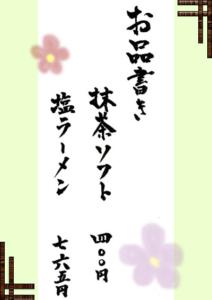 お品書き(岳城劇場)
