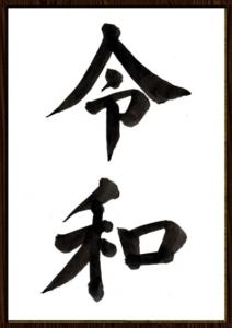 楷書の「令和」(岳城劇場)