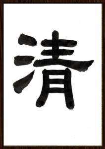 隷書の「清」(岳城劇場)