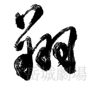 かすれのある草書の筆文字フリー素材「翔」