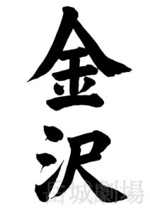 筆文字フリー素材「金沢」