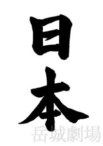 筆文字フリー素材「日本」