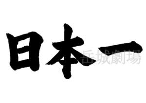 筆文字無料素材「日本一」