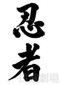 筆文字フリー素材「忍者」(Ninja)