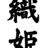 筆文字フリー素材「織姫」