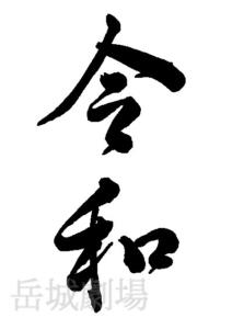 行書の筆文字フリー素材「令和」③