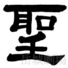 筆文字フリー素材「聖」(隷書)