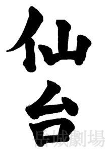 筆文字フリー素材「仙台」