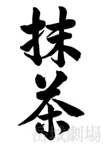 行書の筆文字フリー素材「抹茶」
