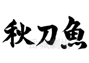 筆文字フリー素材「秋刀魚」