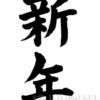 【年賀状】筆文字フリー素材「新年」