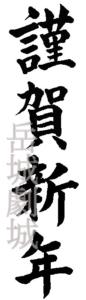 年賀状用筆文字フリー素材「謹賀新年」(縦書き)